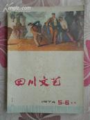 四川文艺1974年5、6期1975年2、3、5期