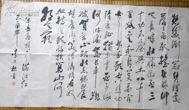 李如松书法作品:满江红 (乙酉年  6平尺)