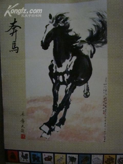 1990年挂历:奔马 徐悲鸿作,廖静文题 13张全 宽51 高76 七张单匹马