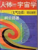 对症气功 人体生命再生工程一期辅册 韩秋生/著 原版书