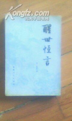 醒世恒言(上下册,81年1版1印)內附插图4幅