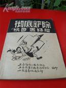 """《彻底铲除""""桃园""""黑经验》上海纺织干校、公安学校东风战斗队、小教司普陀区总部等"""