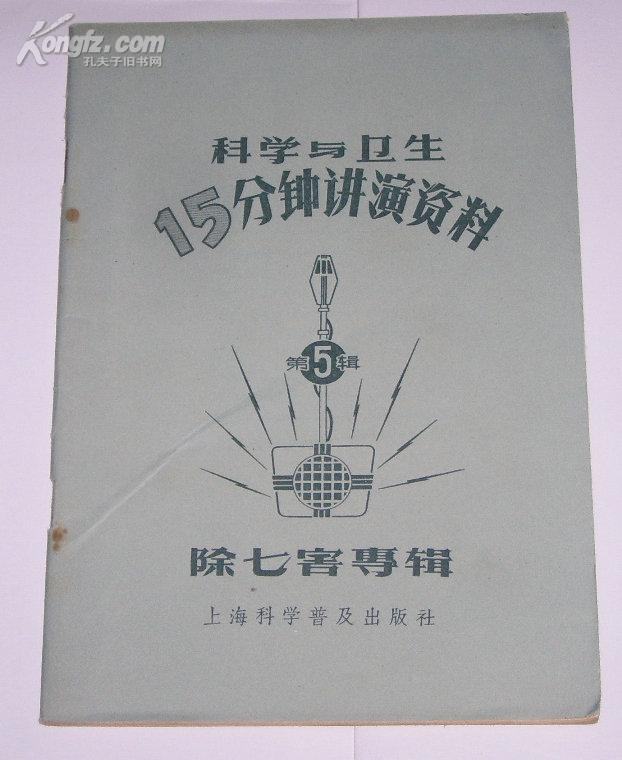 科学与卫生15分钟讲演资料第五辑--除七害专辑(原版) 1958年1版