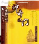 神奇之门+开悟之门+易学传真+中国哲学的魅力共4本张志春著 正版