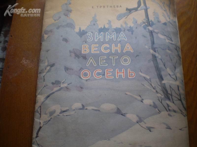 俄语原版 儿童读物
