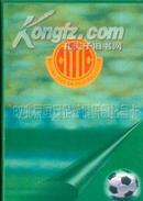97北京国安足球俱乐部纪念卡(册内有3张)