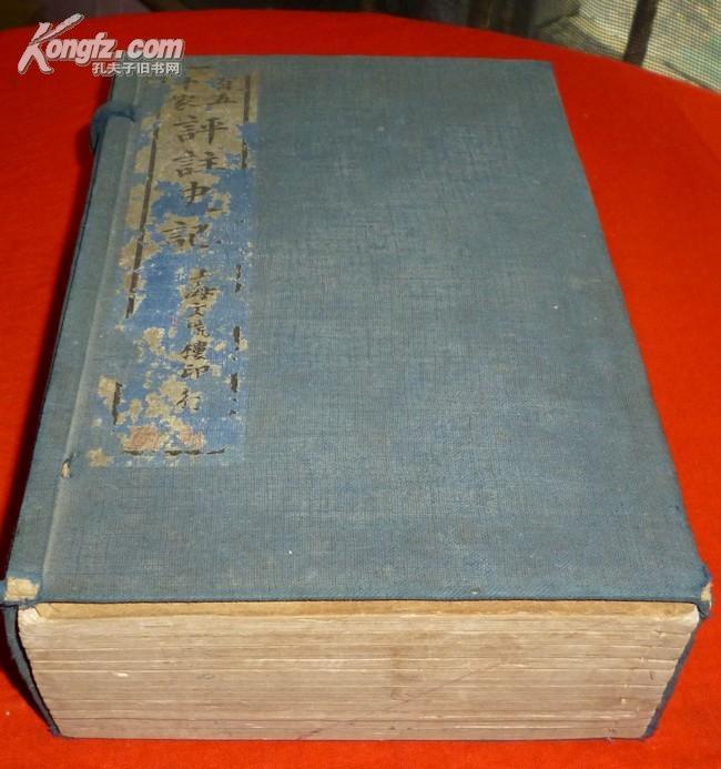 上海文瑞楼书刊《百五十名家评注史记》一函十册,白纸,线装,品佳