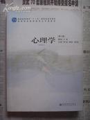 """心理学(第2版)——普通高等教育""""十一五""""国家级规划教材"""
