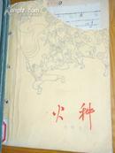 火种(火焰三部曲 第一部)【1981年5月北京新一版1印】【