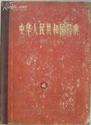 《中华人民共和国药典》第1    2部