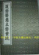 中医古籍孤本大全/莲斋医意立斋案疏/线装(一函四册)