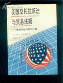 美国反托拉斯法与贸易法规