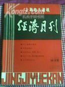 上海电大通讯:经济月刊1983年第1期,创刊号