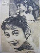 50年代电影明星老照片4寸5张