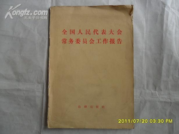全国人民代表大会常务委员会工作报告 (包邮挂费)x