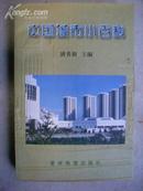 中国城市小百科