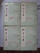 柳宗元集(全四册)年一版二印 馆藏 内容基本未翻阅 九品