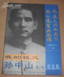 我的祖父孙中山先生纪念集(16开图集、作者签名本、中英文对照)