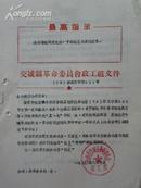 湖北省十堰市要求在山西省交城县插队知青中招一部分该市三线建设干部子女为工人-山西省不予办理(1970年)