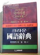 皇冠韩国语辞典