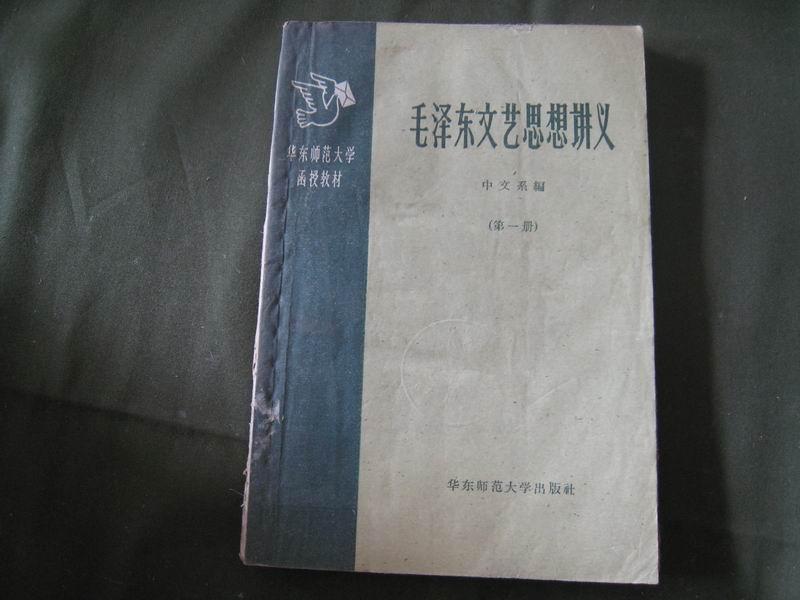 13401   毛泽东文艺思想讲义·第一册·华东师范大学函授教材
