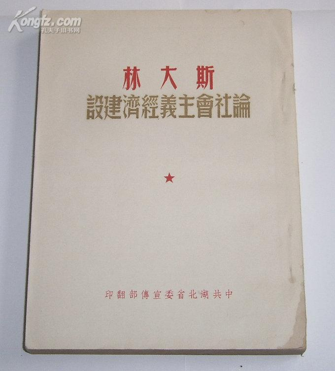 斯大林论社会主义经济建设 (繁体竖版) 50年代