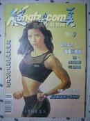 健与美1995年第9期