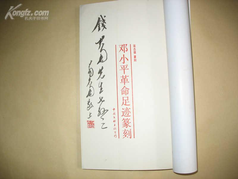 邓小平革命足迹篆刻(签赠钱君匋).