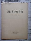 儒法斗争史讲稿(非馆藏 9品)