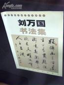 刘万国书法集
