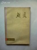 上海文艺丛刊《朝霞》