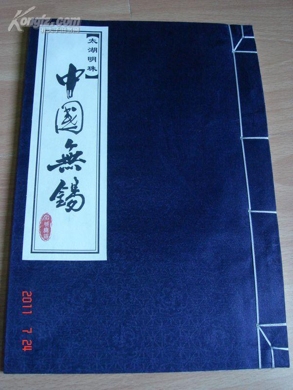 太湖明珠--《中国无锡》  (16K线装书)(包印刷品挂号)