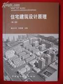 住宅建筑设计原理 第二版