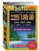 2011中国自助游(第11版)(全新升级)