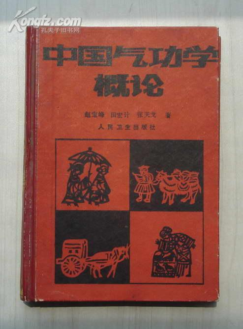 中国气功学概论 1988年版