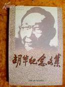胡华纪念文集  (胡宁 刘涓讯 签赠本)