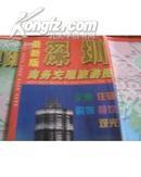 最新版--深圳商务交通旅游图[2002-11月1版1印2开1张]