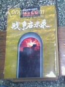 北京长篇小说创作精品系列----战争启示录【上下】