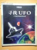 寻找UFO :千年回望神秘探索系列