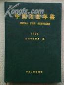 中国消防年鉴2004[1版1印5000册]