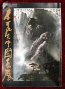 李可染中国画展(1983年日本展览画册)