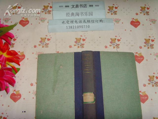 1929年再版英文原版《英语词的用法》文泉老版书屋精Z-9,本书不参与打折