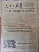 老报纸 1966年9月15日1-6版 人民日报 原报