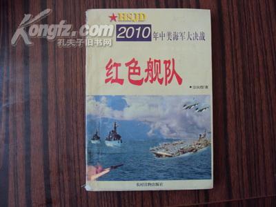 红色舰队...2010年中美海军大决战【中国第一部战争模拟小说】