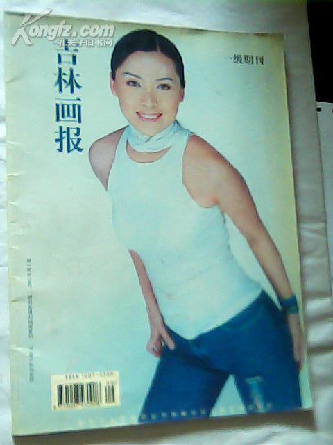吉林画报 2002-3