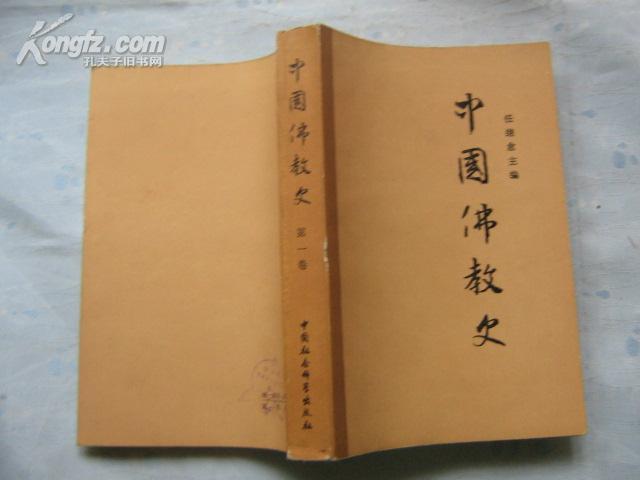 中国佛教史 第1卷