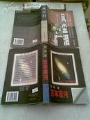 百年混沌(《百年风流》的兄弟篇)『1998-08一版一印5000册』