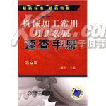 《机械加工常用刀具数据速查手册 第2版》