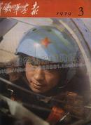 解放军画报 1979年 第3期