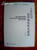 上市公司法律规范体系建构